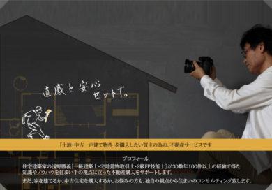 narasumika(ナラスミカ)サイト、リニューアルしました。