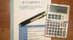 第4回住まいの総予算とコストダウン